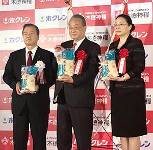 中国向け輸出記念式典。真ん中が平山惇木徳神糧社長、左が内田和幸ホクレン会長
