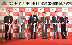 神明HD中国向け輸出記念式典のテープカット(左から3番目が藤尾益雄社長)