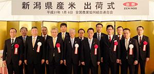 新潟県産米出荷式の主催者と来賓ら