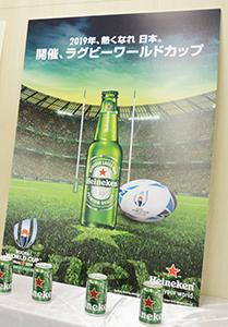 「ハイネケン」が支援するラグビーワールド杯日本大会はアジアで初の開催