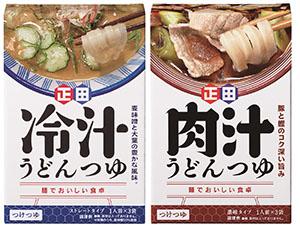 新商品の「冷汁」(左)は包面で「埼玉郷土の味」と訴求