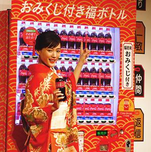 綾瀬はるかと「福」ボトル
