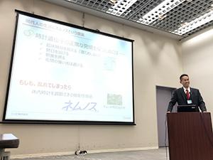 「眠り」をテーマに東京都内で開催された新製品開発セミナー