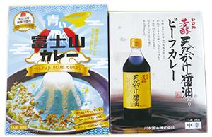 「青い富士山カレー」(左)と「川中醤油天然かけ醤油ビーフカレー」