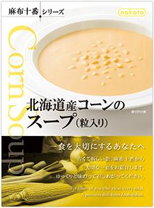 北海道産コーンのスープ(粒入り)
