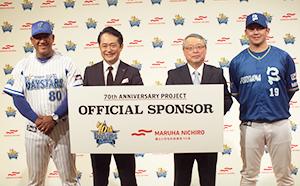 左からアレックス・ラミレス監督、岡村信悟社長、伊藤滋社長、山崎康晃選手