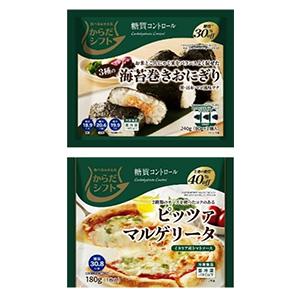 「からだシフト」冷凍食品シリーズの「3種の海苔巻きおにぎり」(上)と「ピッツァ マルゲリータ」