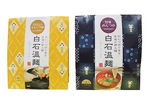 白石温麺「旨味めんつゆ」(右)と「スパイシーカレーつゆ」