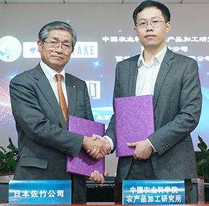 契約書に署名したサタケの佐々木謙介取締役(左)と農産品加工研の朱捷処長(戴所長の代理)