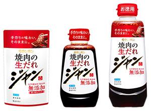 発売40周年を迎える「ジャン焼肉の生だれ」の味わい、容器、パッケージデザインをリニューアル(左から80g、240g、400g)