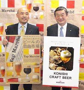 竹内博史キリンビール近畿圏統括本部長(左)と小西新太郎小西酒造社長