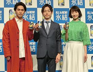 「氷結」の成清敬之ブランドマネージャー(中央)とCMキャラクターの柳楽優弥(左)と波瑠