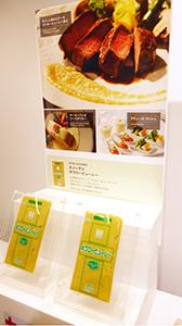 北海道産ポロねぎを使用した「ポワローピューレー」。仏料理の定番食材をピューレ化し、メニュー活性化を図る