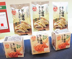 「おいしい減塩」シリーズの新商品