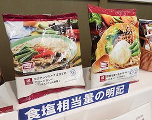 商品パッケージに食塩相当量も明記して摂取量をわかりやくする