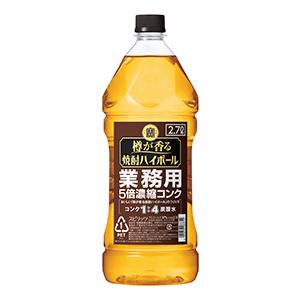 タカラ「樽が香る焼酎ハイボール」5倍濃縮コンク