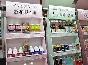 酒食の関連販売キット(日本酒類販売)