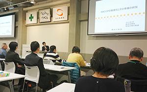 「HACCPの制度化」テーマに講演会