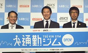 左から河合克美ロッテ副社長、鈴木大地スポーツ庁長官、中西正アシックスジャパン取締役
