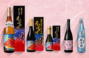 (左から)超特撰白雪純米吟醸赤富士(3種)、白雪 de Ai、白雪 純米酒生酒 氷温熟成
