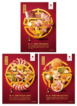 香港で展開する水産物のキービジュアルは春節に合わせた「縁起」と「栄養」を結びつけた新コンセプトが切り口。「立身出世」としてのブリ(ハマチ)、「順風満帆」としてのホタテ、「長寿」としてのタイ