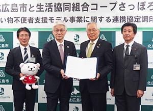 中島則裕コープさっぽろ専務(中央(左))、上野正三北広島市長(同(右))