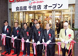 オープニングのテープカットに臨む伊藤雅俊名誉会長(右から3人目)