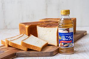 塩麹の効果でふんわり、しっとりとした食感の仕上がりに