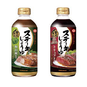 (左)=ステーキしょうゆ 和山椒風味、(右)=ステーキしょうゆトリュフ風味