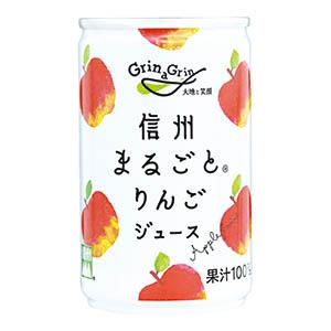 長野興農が立ち上げる新ブランド「Grin a Grin」の第1弾「信州まるごとりんごジュース」