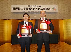 受賞したフジキカイの生田涌希代表取締役社長(右)と三菱電機の加賀邦彦冷熱システム製作所所長