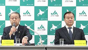 JA北海道中央会飛田稔章会長(左)とホクレン内田和幸会長