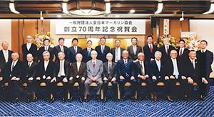 18年11月に記念祝賀会を開催、前列中央が中嶋宏元理事長