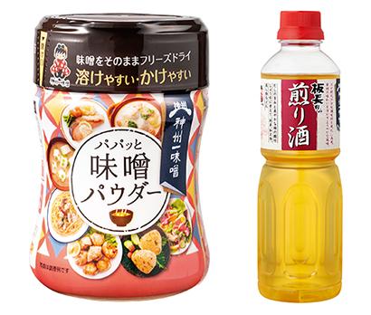 使いやすい「パパッと味噌パウダー」(左)と徐々に認知が固まってきた「煎り酒」