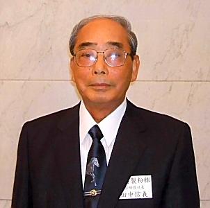 田中信義氏